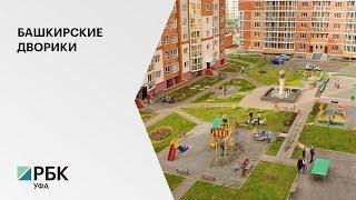 390 дворов отремонтирует в РБ в 2020 г., объём выделенных средств – 1,987 млрд руб.