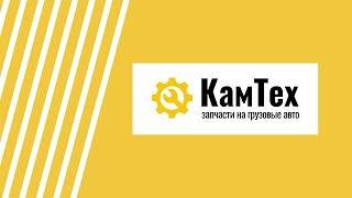 Гайка колеса для КамАЗ 853552 / г. Белебей