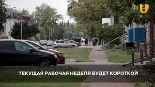 Новости UTV. Короткая рабочая неделя