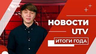Новости Уфы и Башкирии от 04.01.2021 | Итоги Года