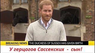 У принца Гарри родился сын.  № 1292