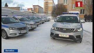 Автопарк Витебского областного управления департамента охраны пополнился новыми Geely