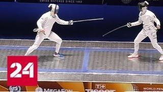 Фехтование. На чемпионате мира в Будапеште начинаются командные соревнования - Россия 24