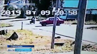 Авария с участием мотоциклиста в Башкирии попала на видео