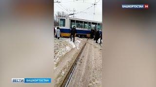 В Уфе трамвай сошел с рельсов: испуганные пассажиры записали видео