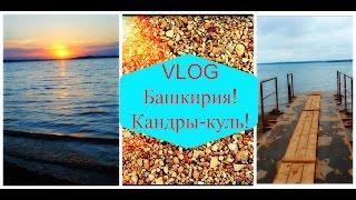 VLOG - Отдых на Озере Кандры-Куль (Башкортостан)| Алия аlika