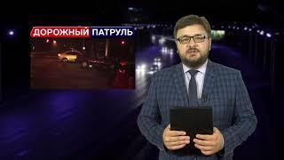 Дорожный патруль №75 (эфир от 13.08.2018) на БСТ