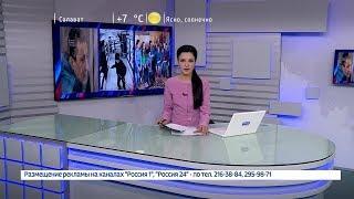 Вести-24. Башкортостан - 05.04.19