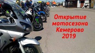 Открытие мотосезона Кемерово 2019.