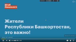 штаб навального в уфе Башкортостан