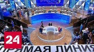 """Печальные министры и """"банда патриотов"""": президент ответил на вопросы россиян - Россия 24"""