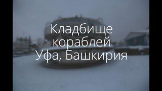 Кладбище кораблей  Уфа, башкирия  Сталк в речной порт  Заброшенные корабли