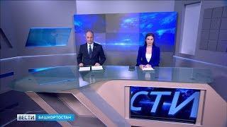 Вести-Башкортостан – 25.01.19