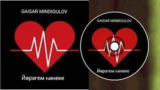 Гайсар Миндигулов-Йөрәгем һинеке/Мое сердце твое/My heart is yours