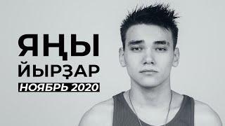 НОВЫЕ БАШКИРСКИЕ ПЕСНИ — НОЯБРЬ 2020 /// ЯҢЫ ЙЫРҘАР!