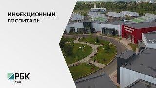 В Уфимском районе состоялось техническое открытие инфекционного центра
