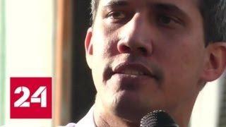 Задержанных сторонников Гуайдо обвиняют в краже оружия - Россия 24