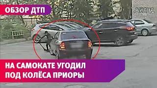 UTV. В уфимском дворе водитель Lada наехал на девятилетнего мальчика