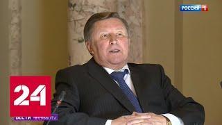 Иванов - о русофобии: за 80 лет ничего не изменилось - Россия 24