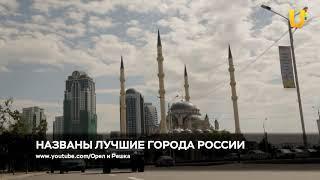 Новости UTV. Лучшие города России 2019.