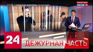 """Вести. """"Дежурная часть"""" от 01 августа 2019 года (17:30) - Россия 24"""