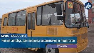 Новый автобус для подвоза школьников и педагогов