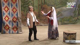 Башкирский народный театр «Иремель» приглашает на премьеру