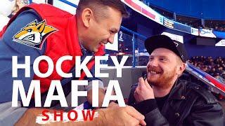 Hockey Mafia Show - Арена Металлург Магнитогорск Мозякин, Рыжая Борода!