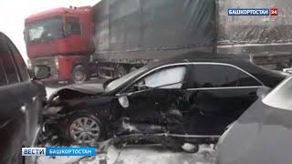 ДТП в Башкирии, где столкнулись девять машин