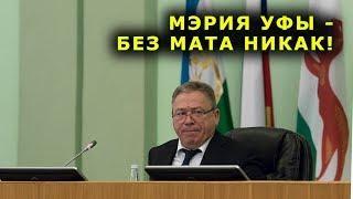 """""""Мэрия Уфы - без мата никак!"""". """"Открытая Политика"""". Выпуск - 94."""