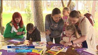 Семья из Башкирии приняла участие во Всероссийском форуме молодых семей в Пскове
