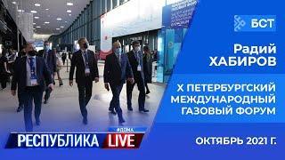 Радий Хабиров. Республика Live #дома. X Петербургский международный газовый форум, октябрь 2021 г