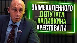 Из России с любовью. Вымышленного депутата Наливкина арестовали!