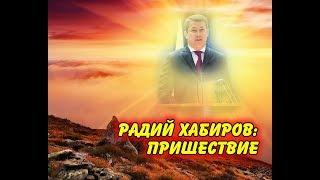 """""""Открытая Политика"""". Выпуск - 59. """"Радий Хабиров: пришествие""""."""