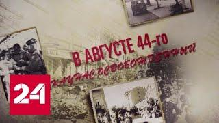 Минобороны открыло архивы: 75 лет назад Красная Армия очистила Каунас от фашистских войск - Россия…