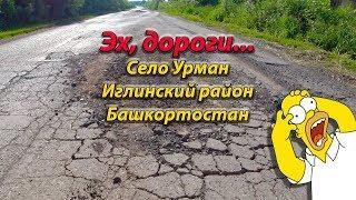 Эх дороги, село Урман Иглинский район Башкирия