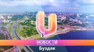 Новости запада Башкирии за 20 сентября (Октябрьский, Туймазы, Буздяк, Бижбуляк, Киргиз-Мияки)