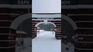 Красный ключ январь 2021  #красныйключ #путешествия #башкортостан