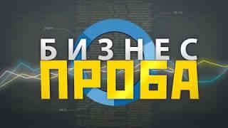 Бизнес Проба: Балтачевский район