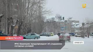 Новости UTV. МЧС Башкирии предупреждает об ухудшении погодных условий