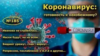 """""""Коронавирус: готовность к неизбежному?"""". """"Открытая Политика"""". Выпуск - 185."""
