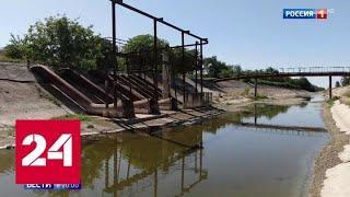 Чья вода? Зеленский удерживает наследие Порошенко - Россия 24