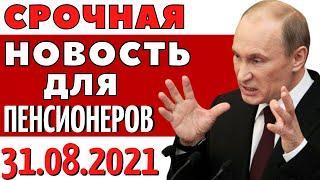 Ого! 31 Августа Экстренная НОВОСТЬ  Для Пенсионеров!!!