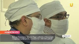 Новости UTV.  1 000 000 рублей врачам в больницах с кадровым дефицитом