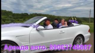 Заказ белого Мерседес кабриолета. Свадьба. Кумертау.