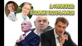 """""""Филиппов: в поиске подельников"""". """"Открытая Политика"""". Специальный репортаж."""